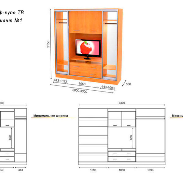 Шкаф-купе ТВ h-2150