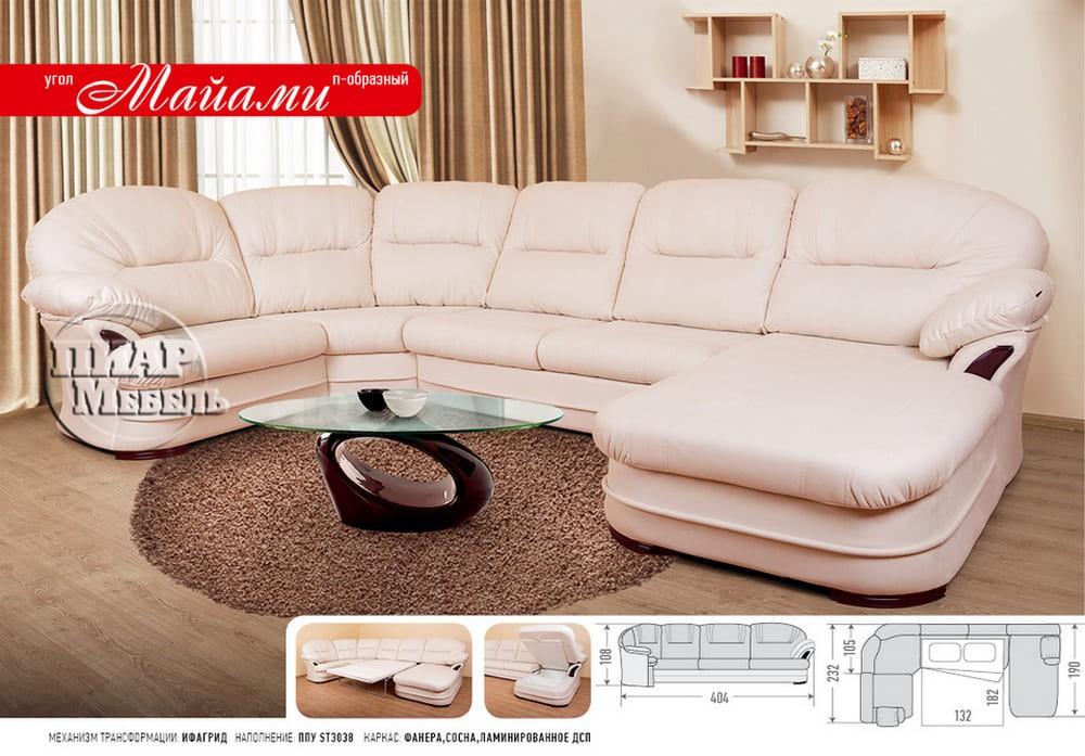 Угловой диван П-образный Майами Пиар мебель Донецк ДНР Colombo