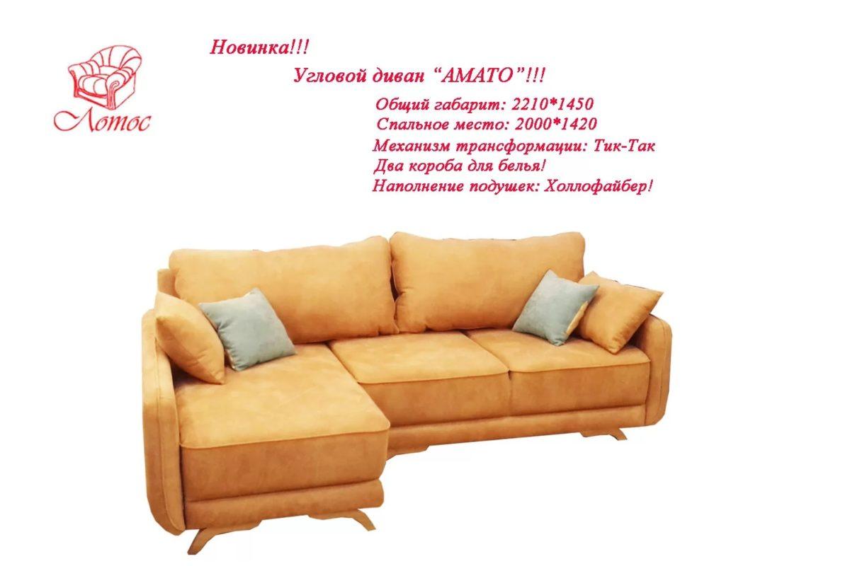 Угловой Диван Амато от мф Лотос в Донецке интернет-магазин Коломбо