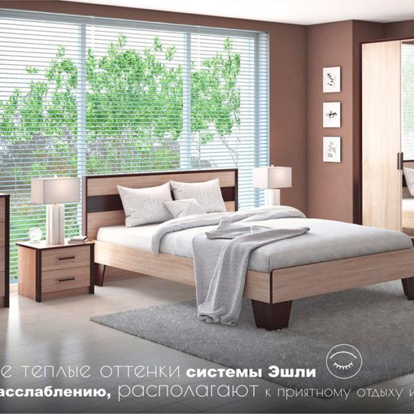 Спальня Эшли Империал Донецк ДНР Colombo