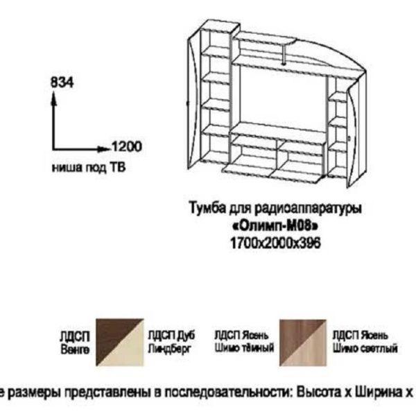 Гостиная Олимп-М08 донецк макеевка ДНР Коломбо
