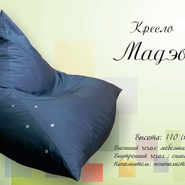 Безкаркасные кресла Мадэо мф mon-tana донецк макеевка ДНР Коломбо