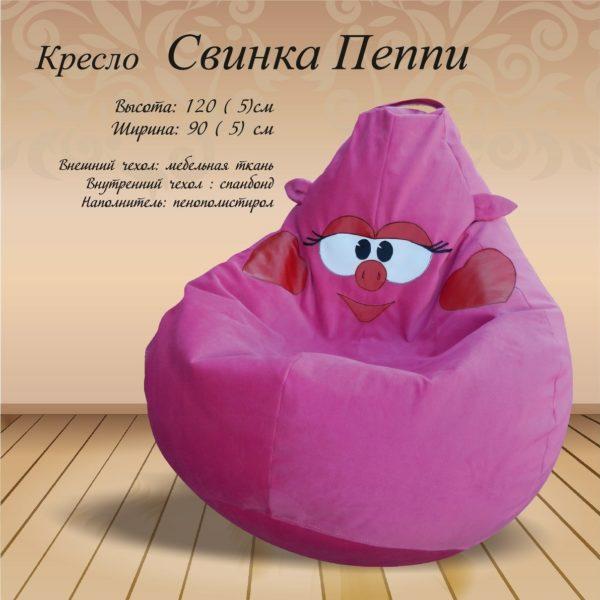 Безкаркасные кресла Свинка Пеппи мф mon-tana донецк макеевка ДНР Коломбо