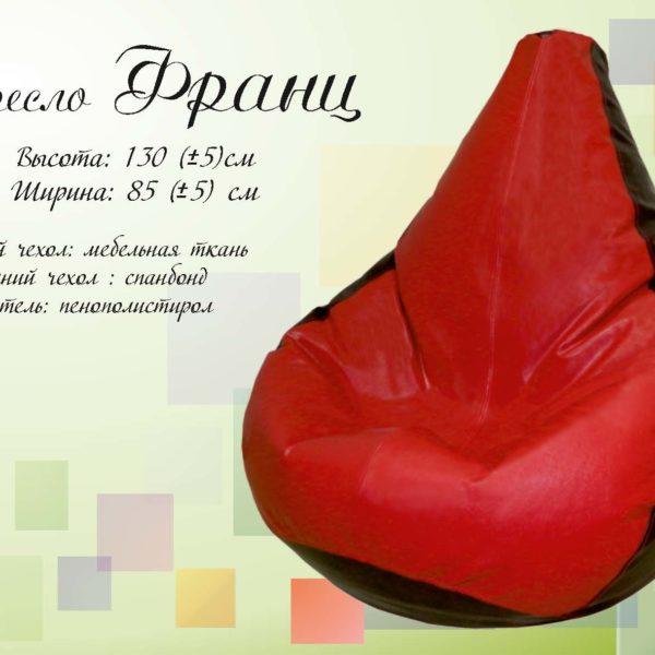 Безкаркасные кресла Франц мф mon-tana донецк макеевка ДНР Коломбо
