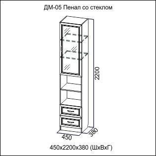 Шкаф-пенал 05 Вега