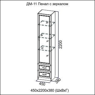 """Пенал с зеркалом ДМ-11 Вега """"SV-Мебель"""""""