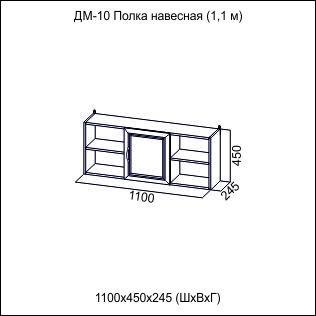 """Полка навесная (1.1) ДМ-10 Вега """"SV-Мебель"""""""
