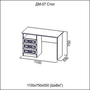 """Стол письменный ДМ-07 Вега """"SV-Мебель"""""""