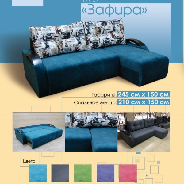 Угловой диван Зафира
