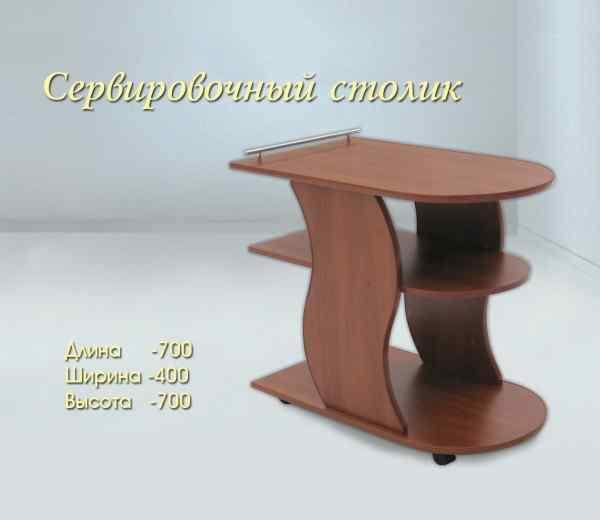 Сервировочный стол в Донецке интернет-магазин коломбо