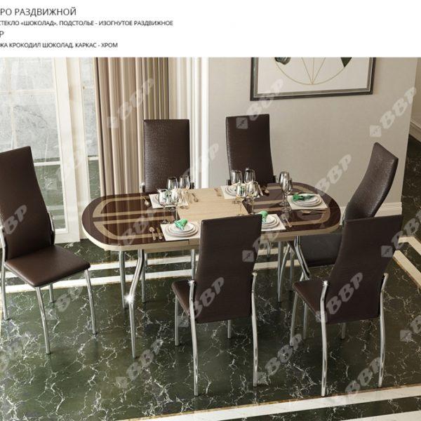 Стол Квадро раздвижной в Донецке интернет-магазин Коломбо