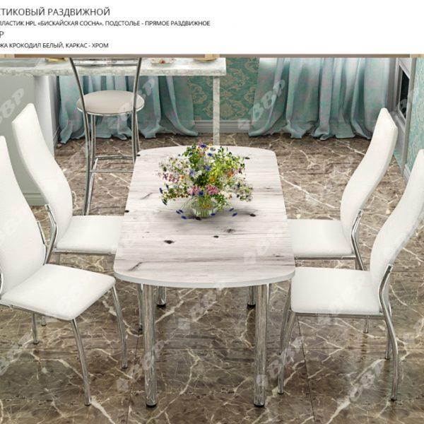Стол Раздвижной Пластиковый в Донецке интернет-магазин коломбо