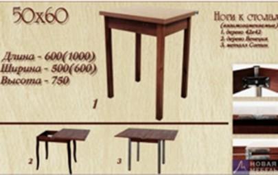 Стол 50x60