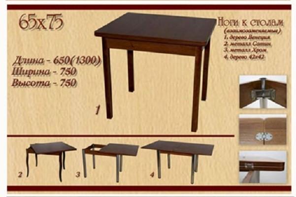 Стол 65x75 в Донецке интернет-магазин коломбо