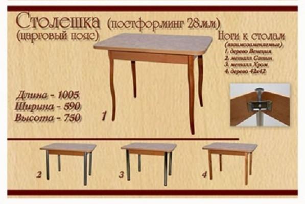 Стол Столешка в Донецке интернет-магазин коломбо