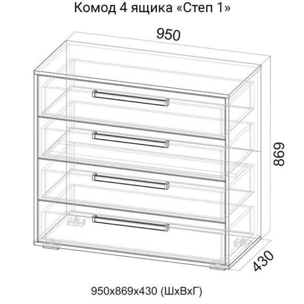 Комод 4 ящика Степ-1