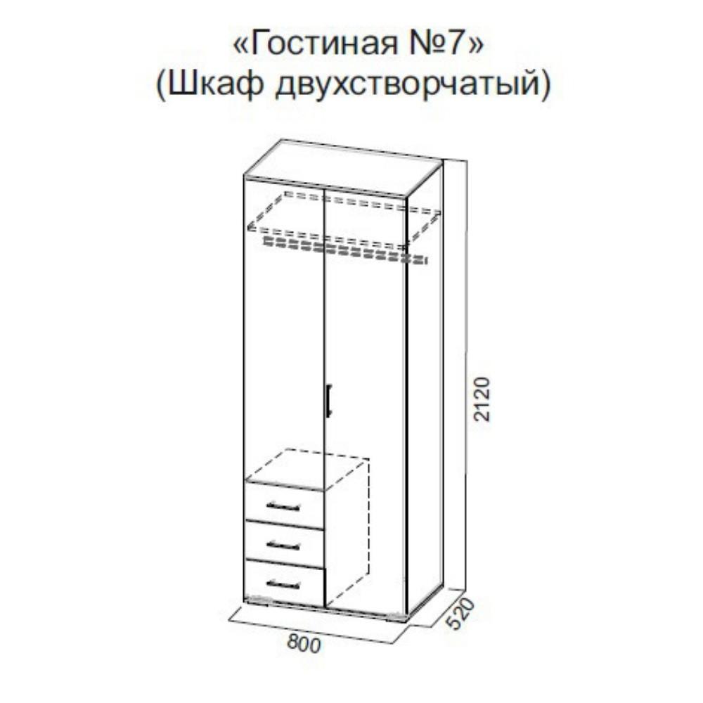 Шкаф 2-х створчатый Гостиная №7