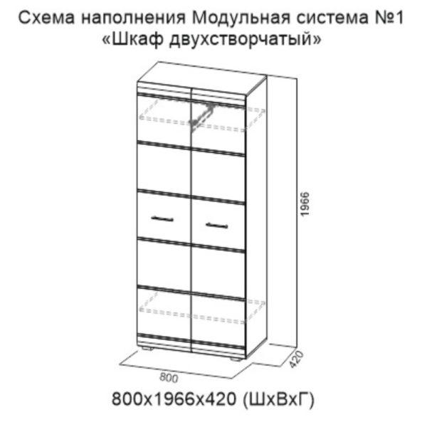 Шкаф двухстворчатый №1