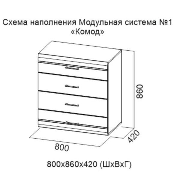 Комод №1