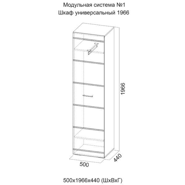 Шкаф универсальный №1