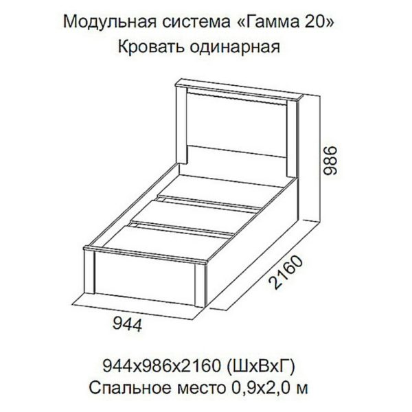 Кровать одинарная Гамма 20