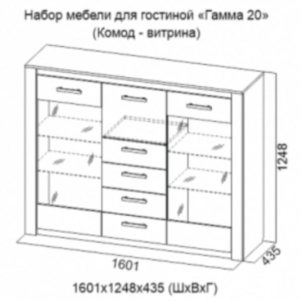 Комод-витрина Гамма 20