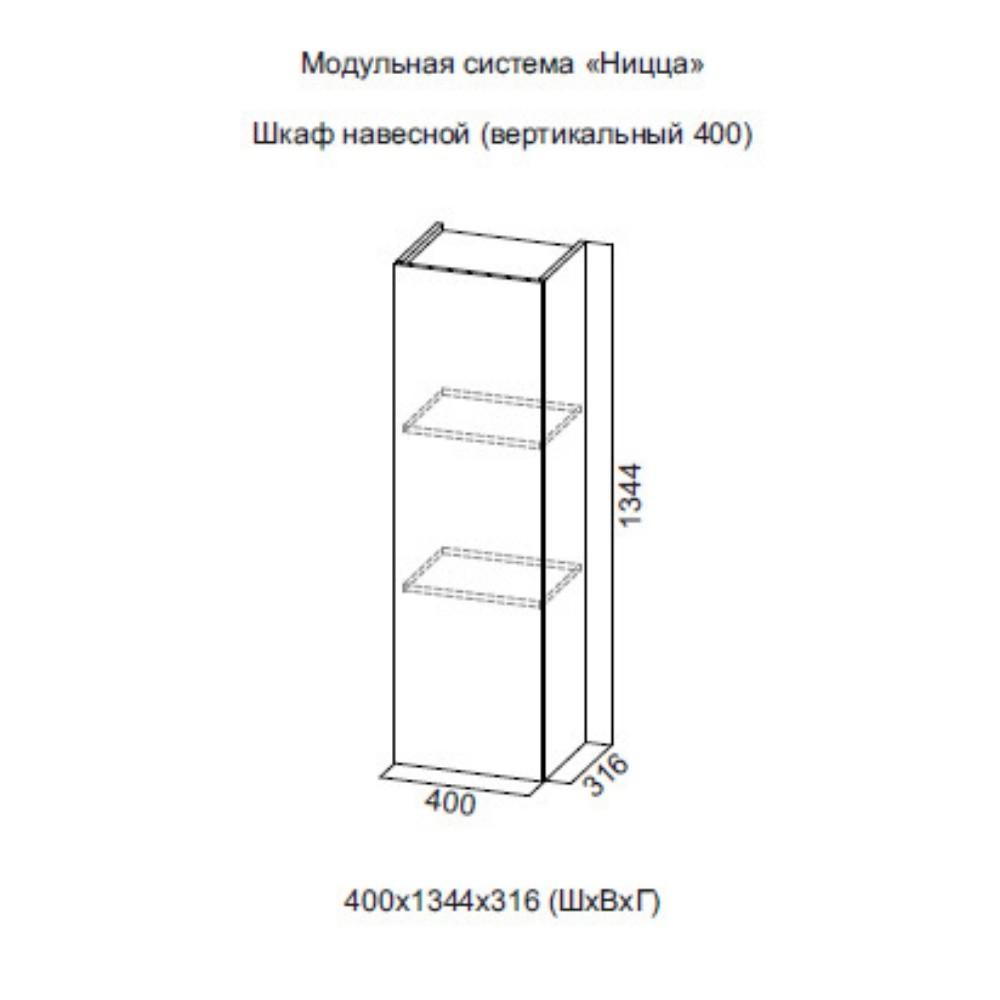 Шкаф навесной (400) Ницца