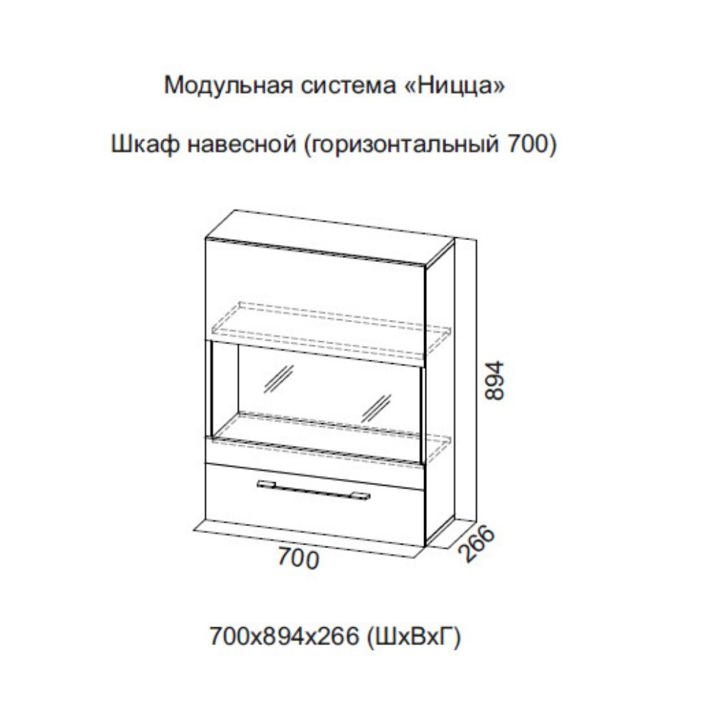 Шкаф навесной (700) Ницца