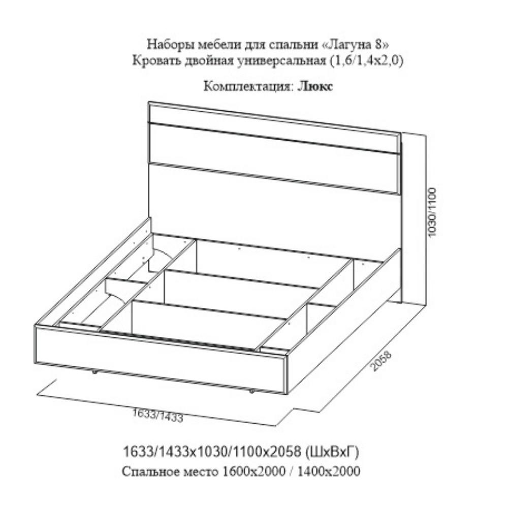 Кровать Лагуна 8 Люкс