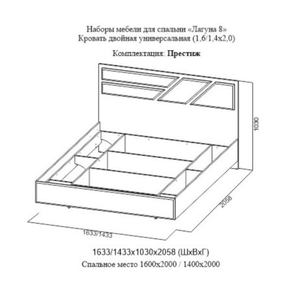 Кровать Лагуна 8 Престиж