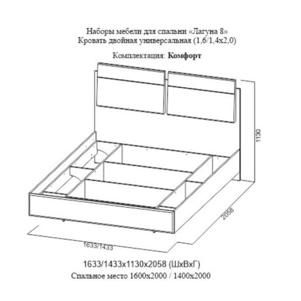 Кровать Лагуна 8 Комфорт