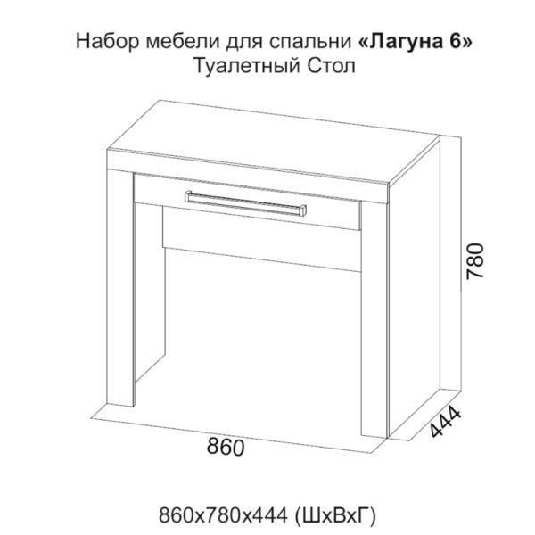 Стол туалетный Лагуна 6