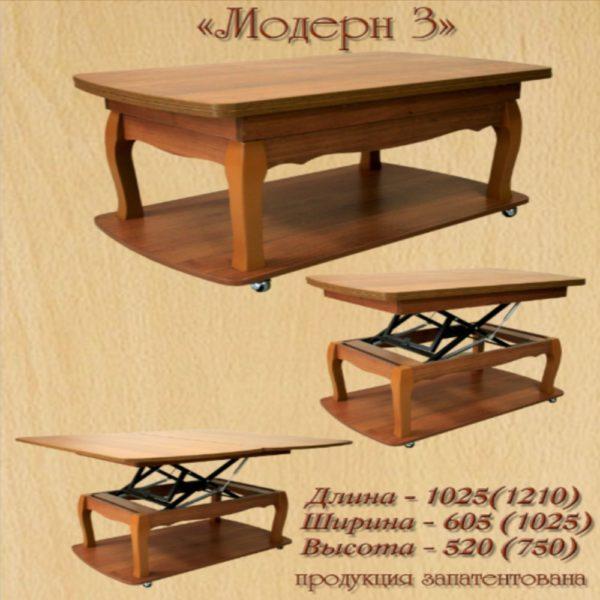 Стол-трансформер Модерн 3 в Донецке интернет-магазин коломбо
