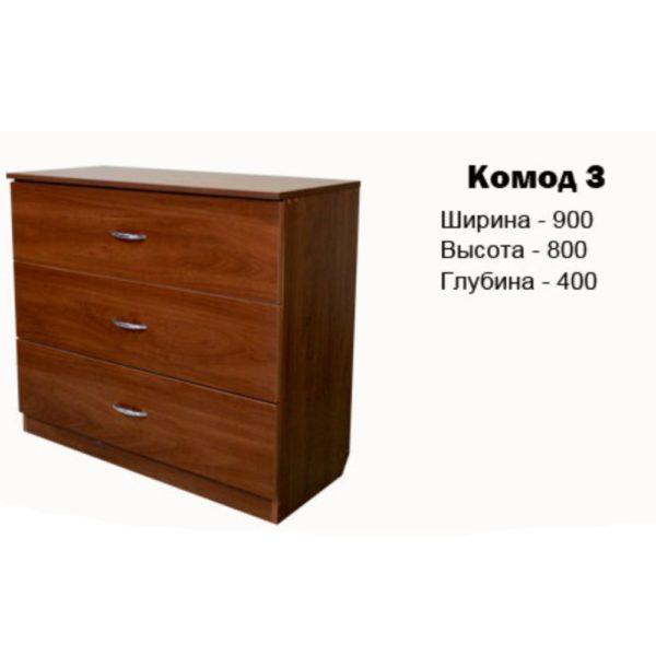 Комод 3 купить в Донецке, интернет-магазин Коломбо