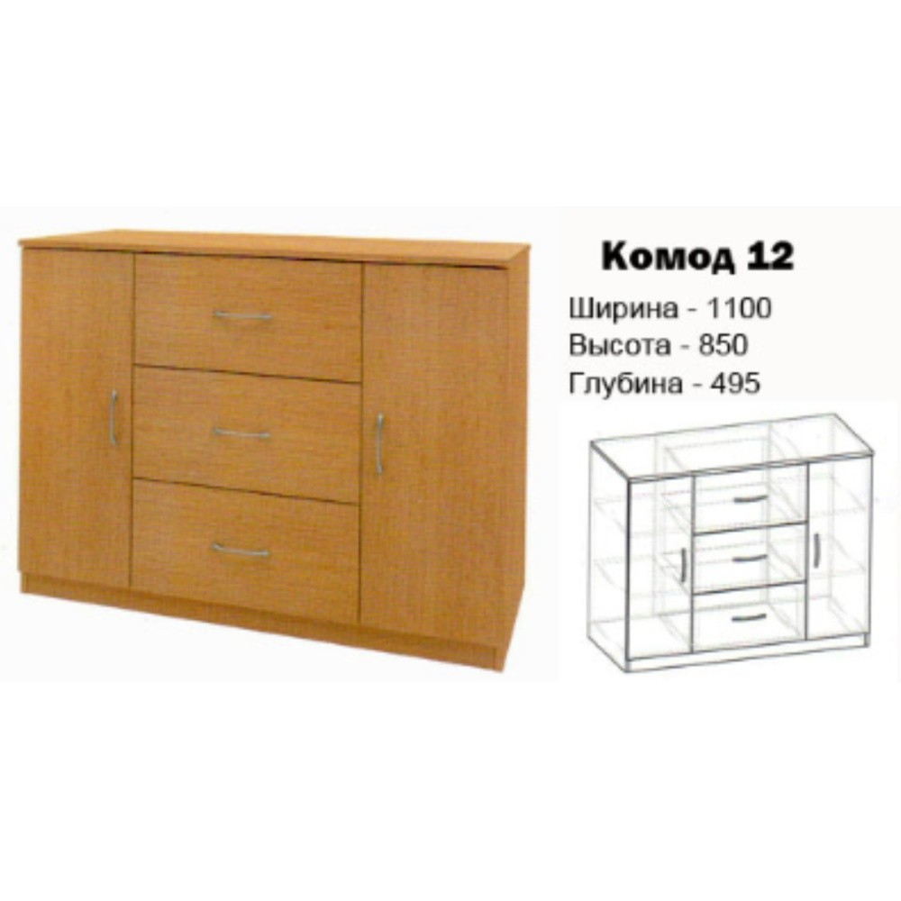 Комод 12 купить в Донецке, интернет-магазин Коломбо