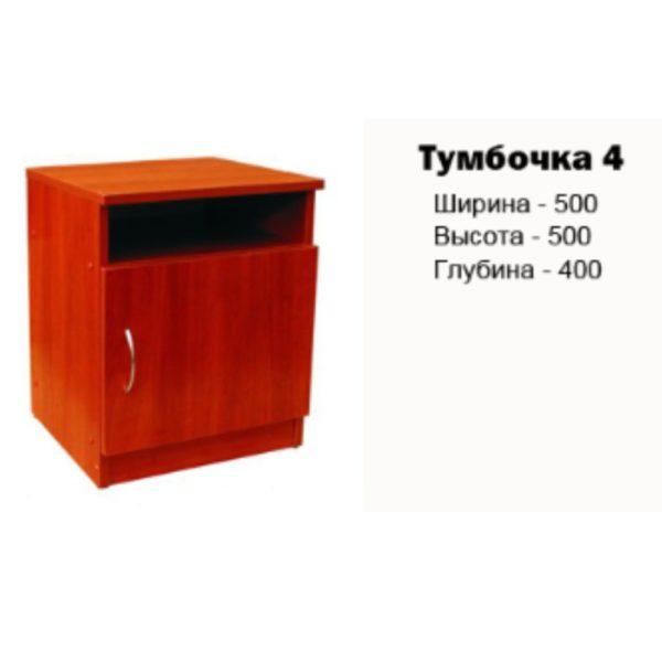 тумба 4 купить в Донецке, интернет-магазин Коломбо