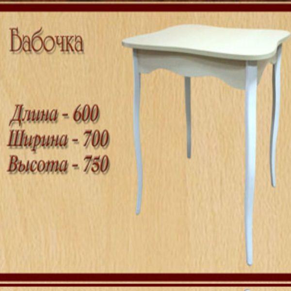 Стол Бабочка в Донецке интернет-магазин коломбо