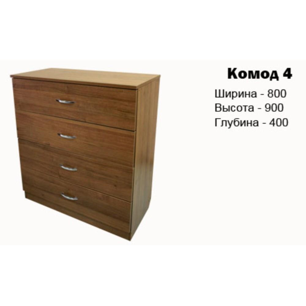 Комод 4 купить в Донецке, интернет-магазин Коломбо