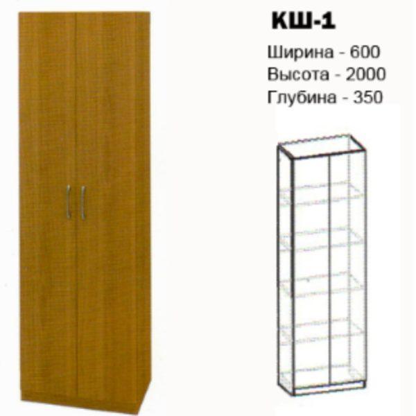 Шкаф КШ-1 купить в Донецке, интернет-магазин Коломбо