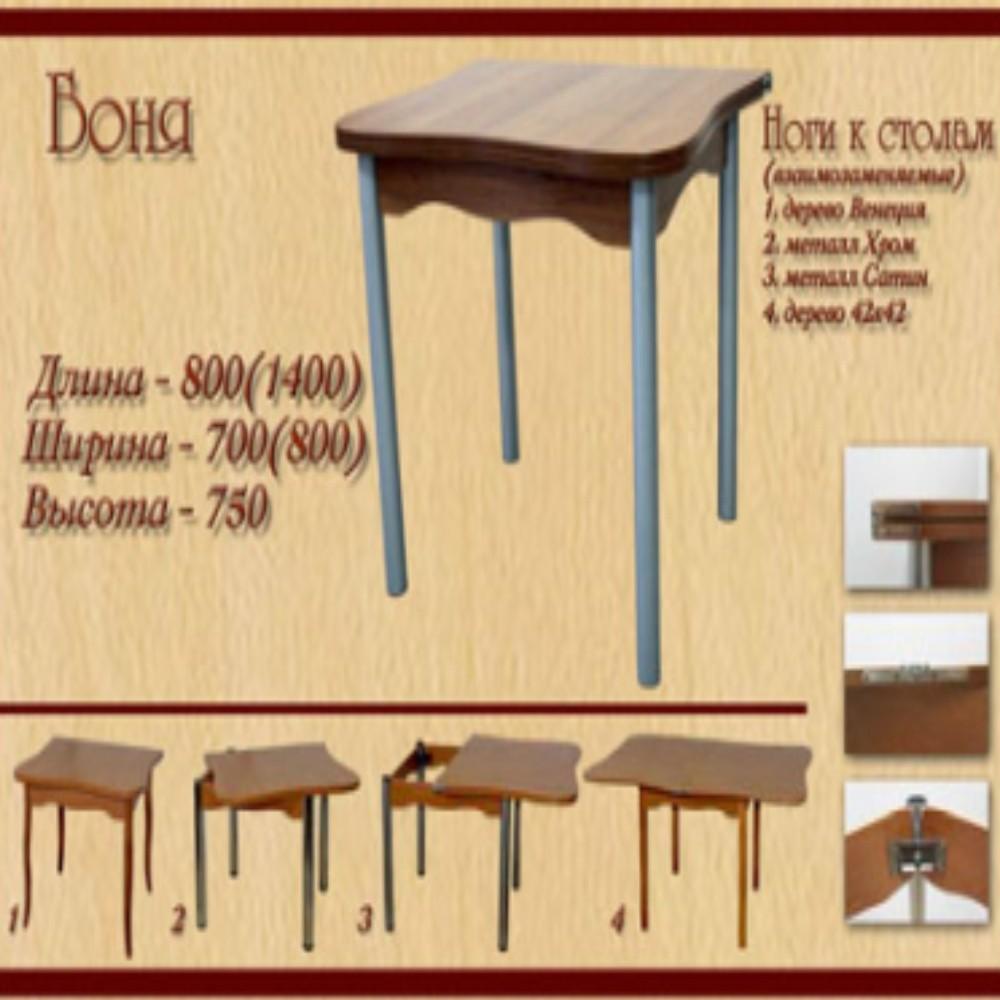 Стол Боня в Донецке интернет-магазин коломбо