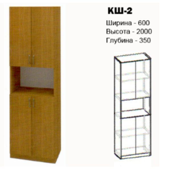 Шкаф КШ-2 купить в Донецке, интернет-магазин Коломбо