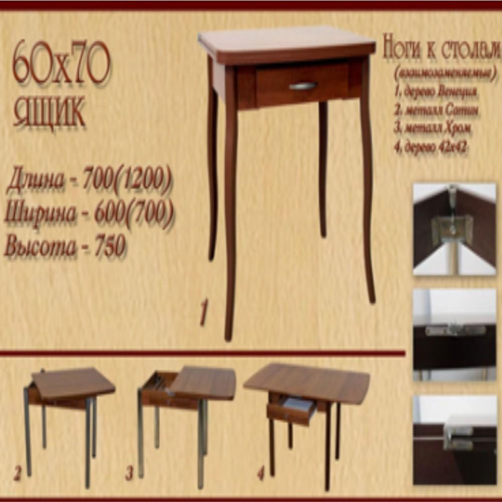Стол 60x70 в Донецке интернет-магазин коломбо