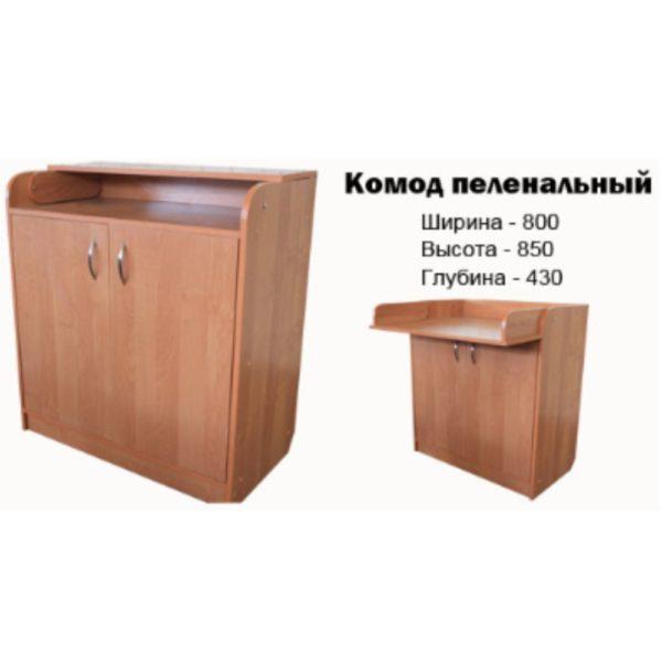 Комод пенальный купить в Донецке, интернет-магазин Коломбо