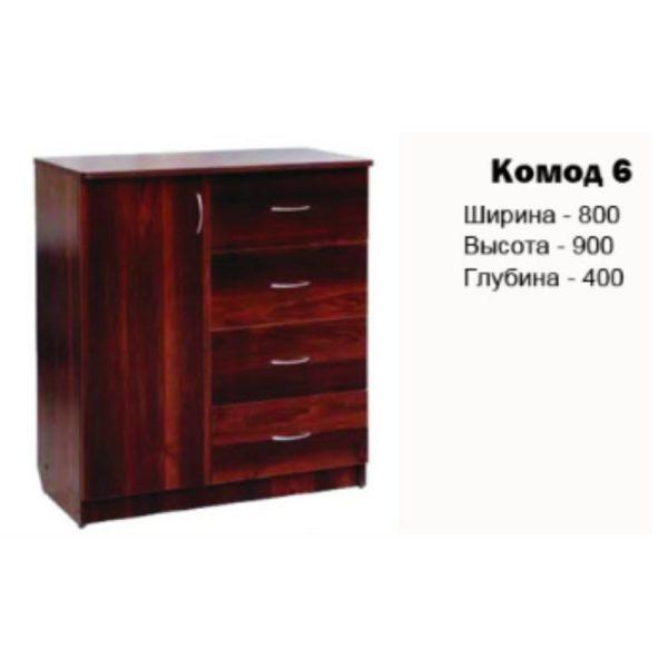 Комод 6 купить в Донецке, интернет-магазин Коломбо