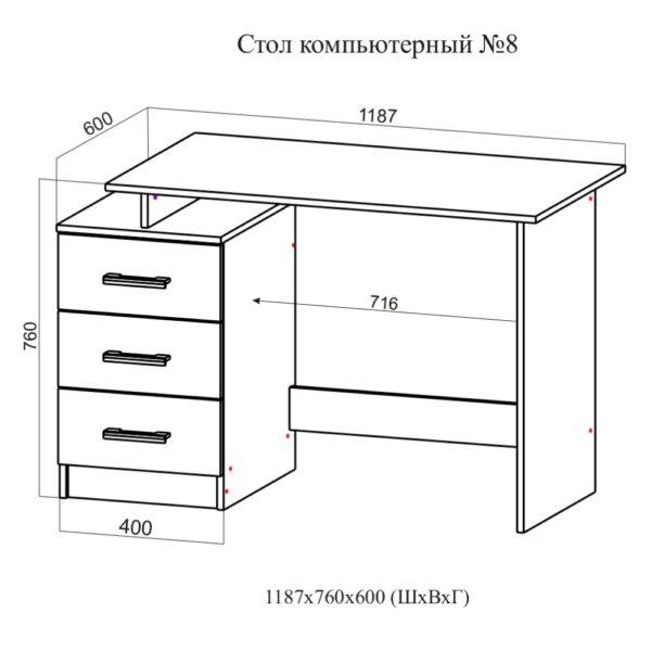 Стол компьютерный №8
