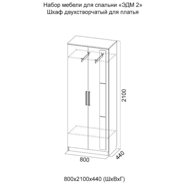 Шкаф Эдем-2
